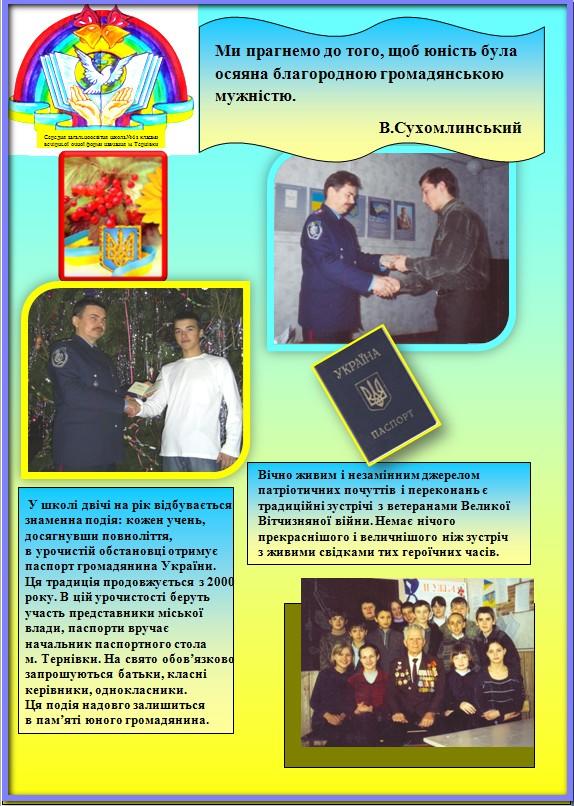 Вручення паспортів