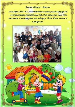 Акция Дети-детям