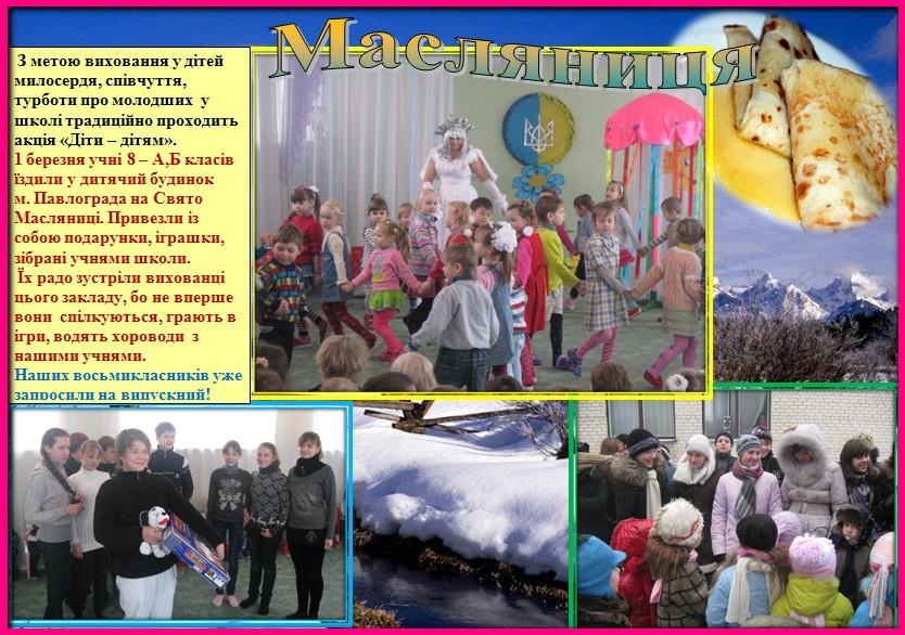 Масляниця 2011 у дитячому будинку