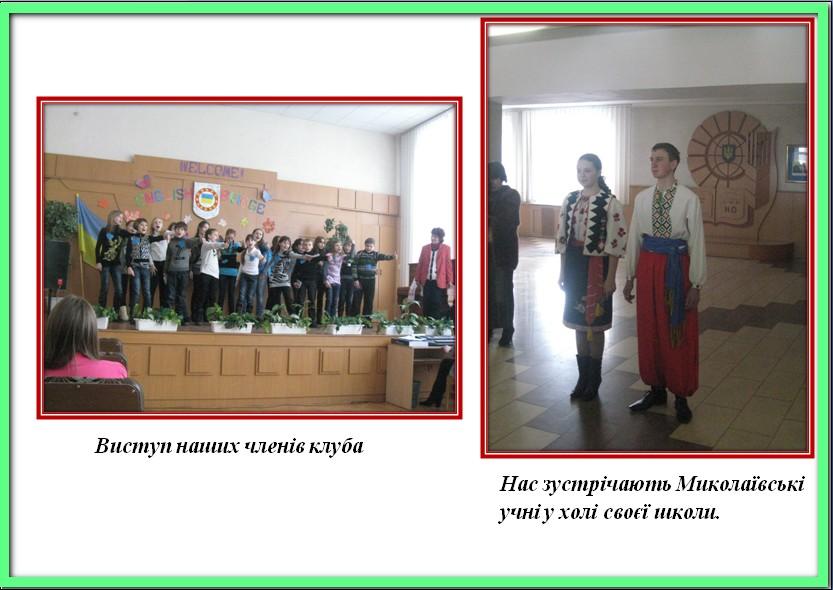 Миколаївська школа