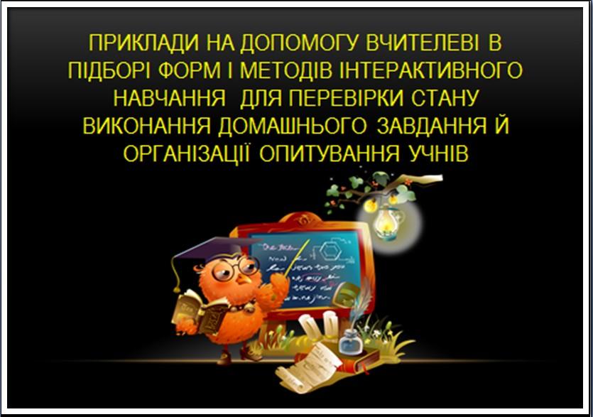 Тернівська загальноосвітня школа і