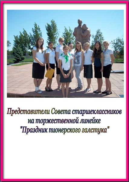 Праздник  ПИОНЕРСКОГО  ГАЛСТУКА - 2011