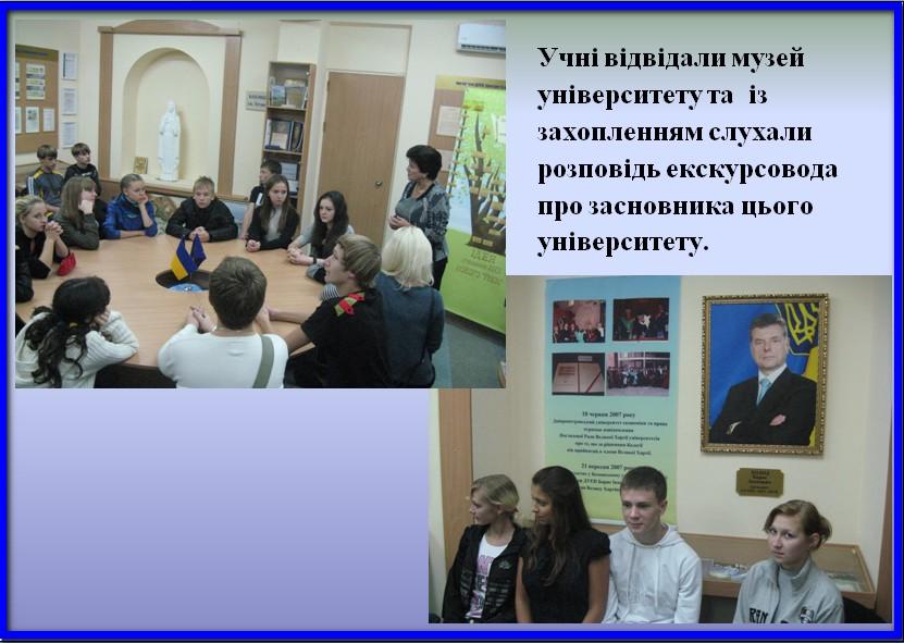 В гостях у ВУЗах Дніпропетровська
