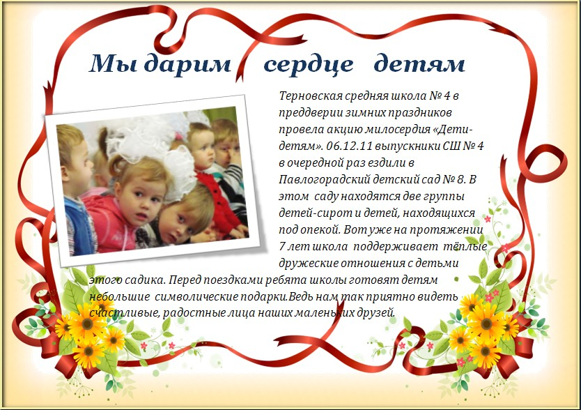 Мы дарим сердце детям