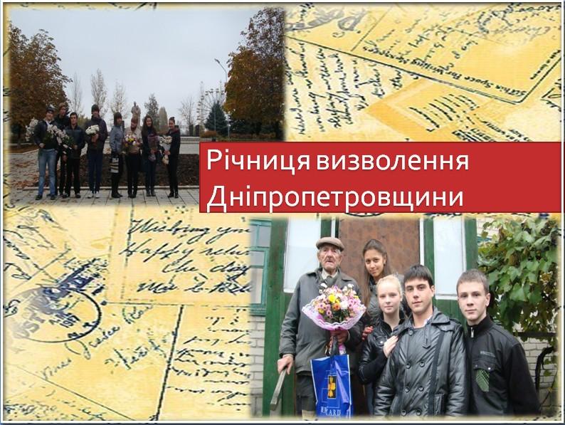 Річниця визволення Дніпропетровщини