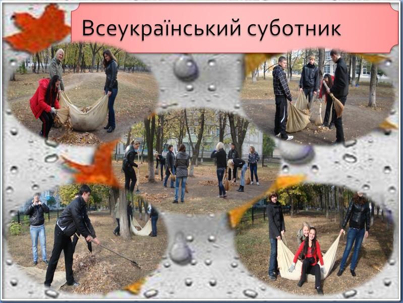 Всеукраїнський суботник