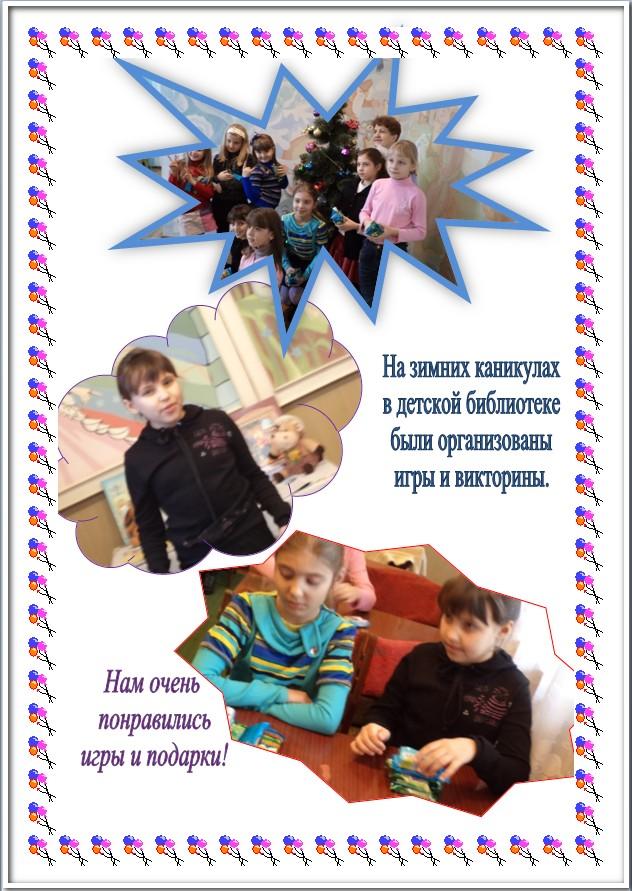 На зимних каникулах в детской библиотеке