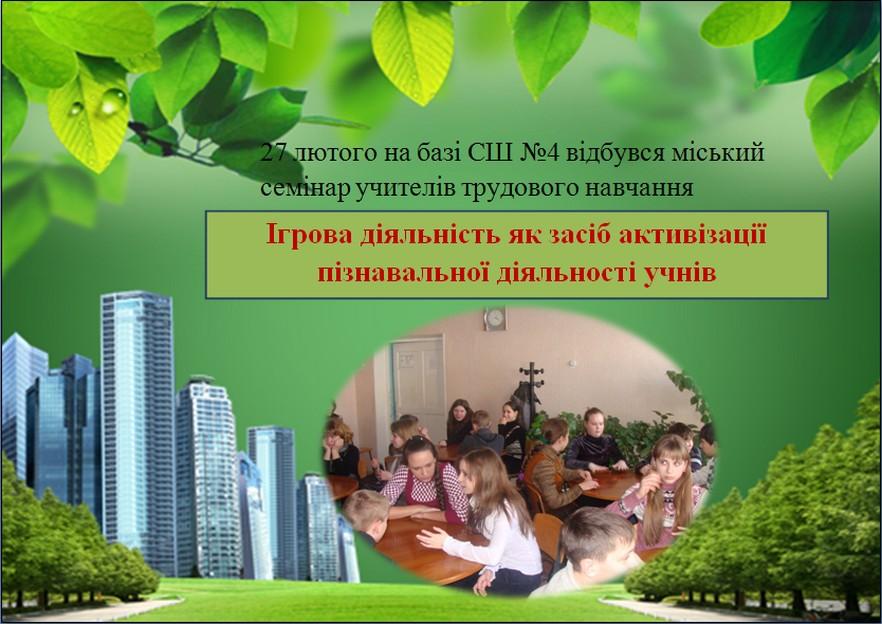 Семінар учителів трудового навчання
