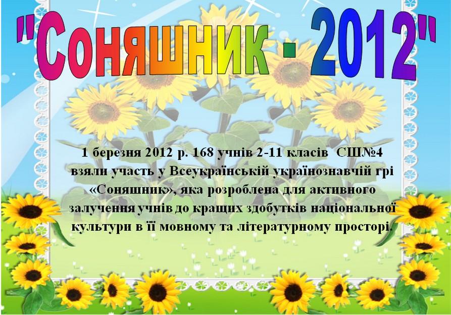 """""""СОНЯШНИК - 2012"""""""
