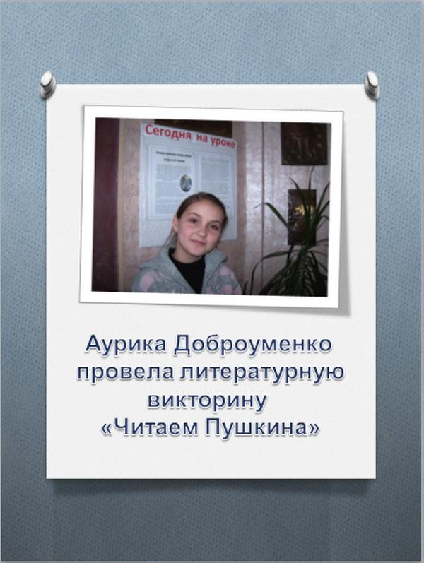 Викторина  «Читаем Пушкина»