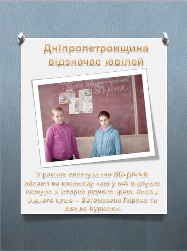 Година спілкування 5-А клас