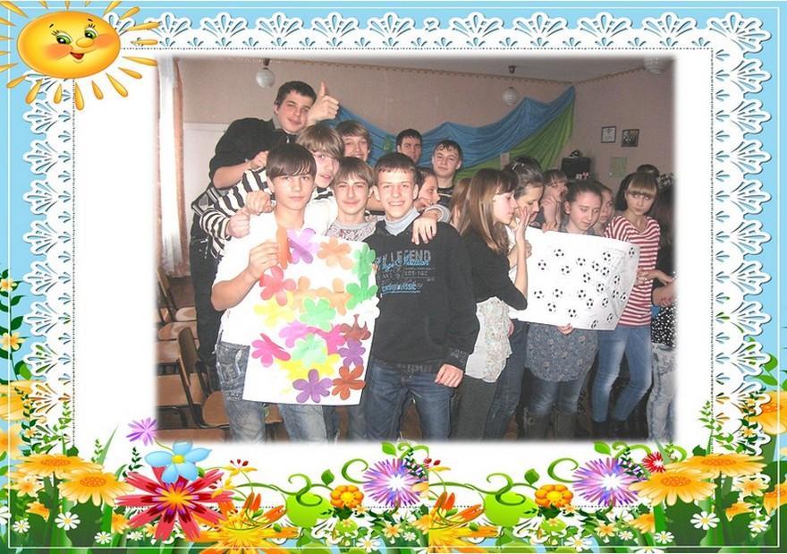 Свято юнаків та дівчат  9-А,Б класів