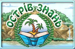 Острів знань