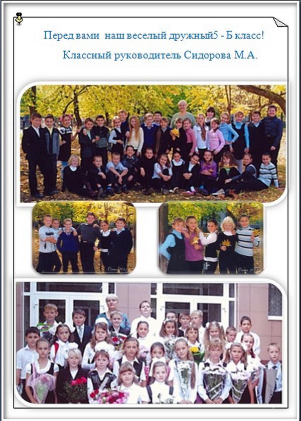 Наш веселый дружный  класс