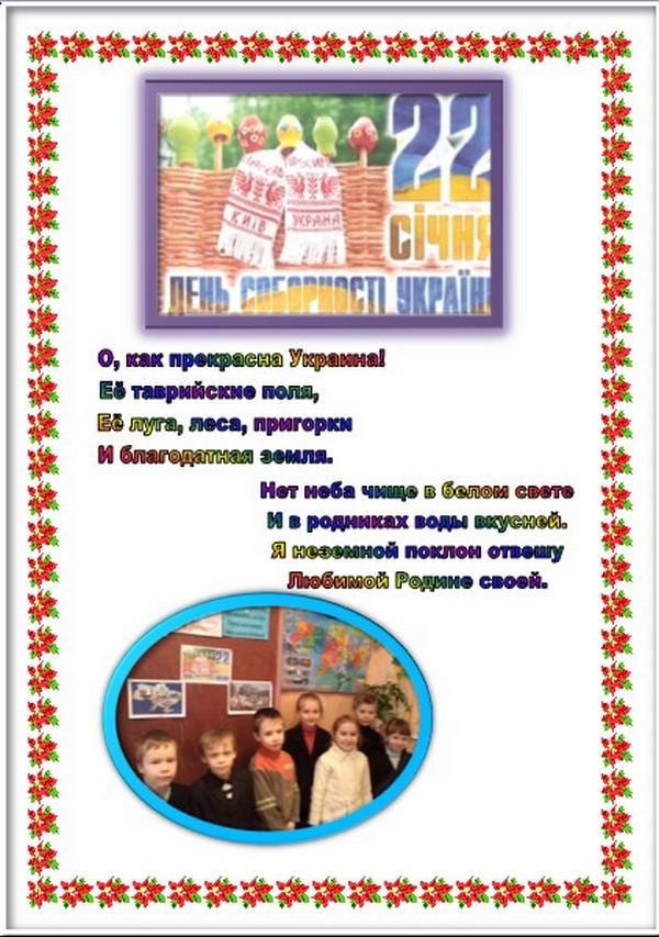 До дня Соборности Украины