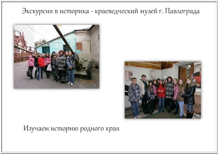 Экскурсия в историка - краеведческий музей г. Павлограда