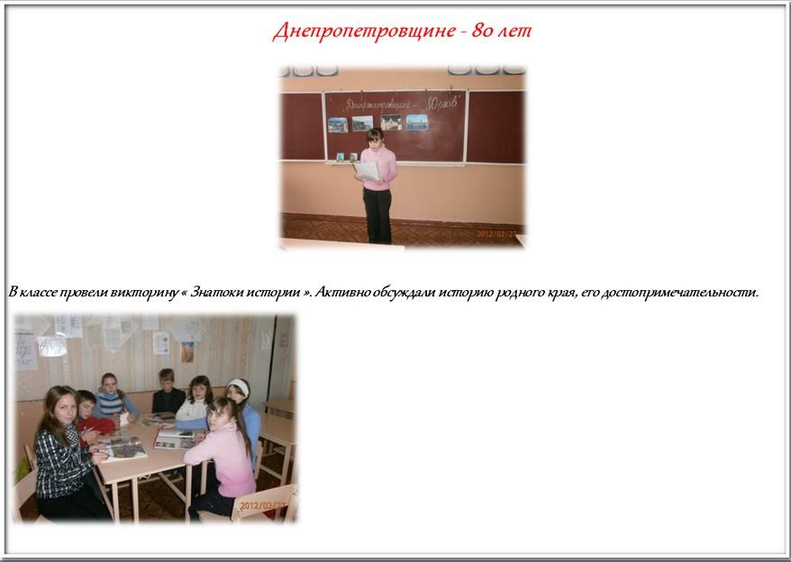 Днепропетровщине - 80 лет