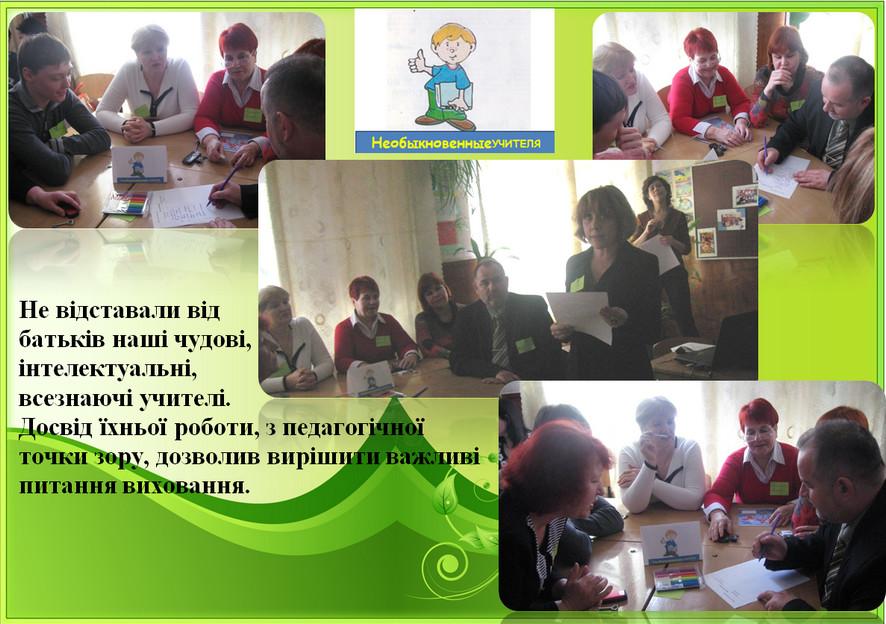 Проектування особистісно-розвивального змісту навчально – виховного процесу у ЗНЗ