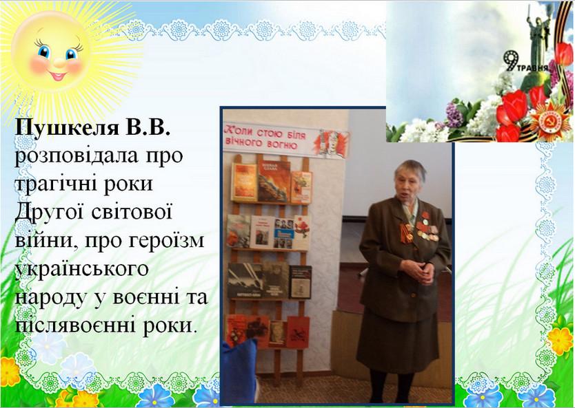 Зустріч з ветеранами Великої Вітчизняної війни у міській бібліотеці