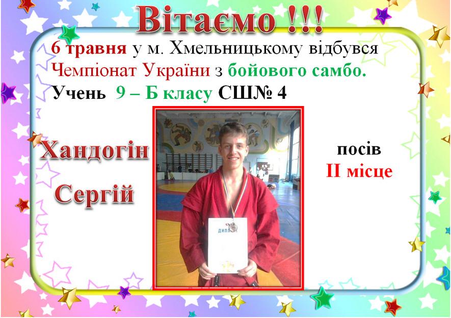 Чемпіонат України з бойового самбо.